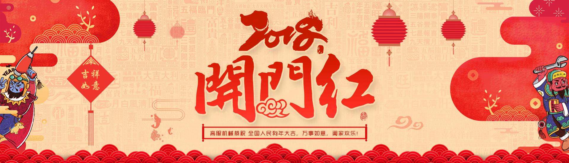 高服春节祝福